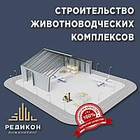 Строительство животноводческих комплексов, ЛСТК