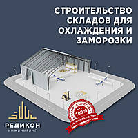 Строительство складов для охлаждения продукции ЛСТК