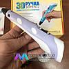 3Д Ручка для создания объемных моделей с подставкой MyRiwell H0220 3D pen2 LED дисплей для рисования сиреневая