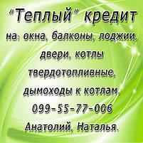Окна в кредит от 170 грн/месяц, купить, заказать., фото 2