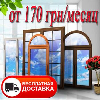 Вікна в кредит від 170 грн/місяць, купити, замовити.