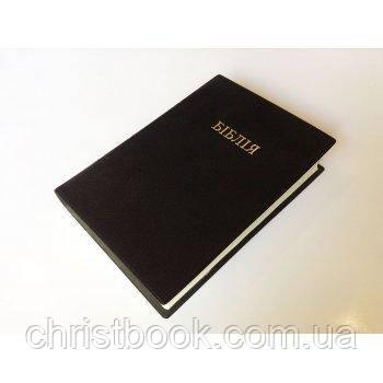 Біблії арт. 10421