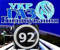 Бензин А-92 Форсаж, Шебелинка