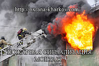 Пожарная сигнализация в Харькове. Подготовка проектной документации.