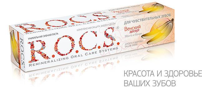 Зубная паста R.O.C.S. Венский десерт, 74г
