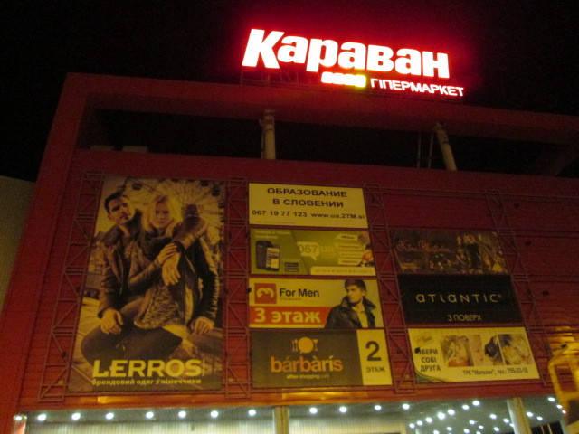 Монтаж баннера в Харькове