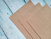 Фетр мягкий листовой бежевый (1,2 мм), 20*30 см, Корея