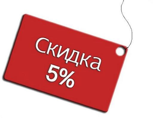 Скидка 5% На каждую последующую покупку  в нашем магазине.