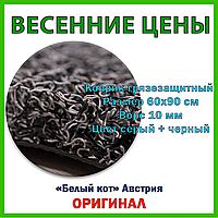 Коврик грязезащитный «Спагетти» 60х90 см | Ворс 10 мм | Цвет серый + черный | «Белый кот», Австрия, Оригинал