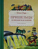 Пришельцы и Пизанская башня. Сказки и фантазии, 978-5-389-06632-8