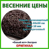 Коврик грязезащитный «Спагетти» 60х90 см | Ворс 10 мм | Цвет коричневый | «Белый кот», Австрия, Оригинал