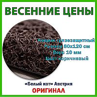 Коврик грязезащитный «Спагетти» 80х120 см | Ворс 10 мм | Цвет коричневый | «Белый кот», Австрия, Оригинал