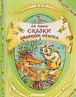 Сказки дядюшки Римуса, 978-5-353-07410-6