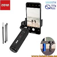 Стабилизатор Zhiyun Smooth Q2 - 3-осевой стедикам для сьемки видео с телефона, камеры, смартфона