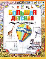 Энциклопедии для детей. Большая детская энциклопедия, 978-5-389-02436-6, 9785389024366