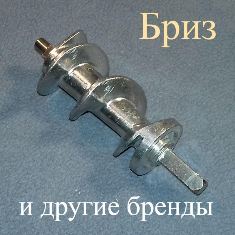 Шнек для мясорубки Бриз (L= 126 мм) без втулки
