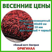 Коврик грязезащитный «Спагетти» 60х90 см | Ворс 10 мм | Цвет красный + черный | «Белый кот», Австрия, Оригинал