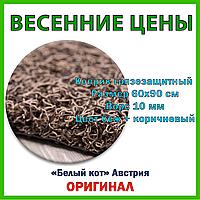 Коврик грязезащитный «Спагетти» 60х90 см | Ворс 10 мм | Цвет бежевый + коричневый | «Белый кот», Австрия