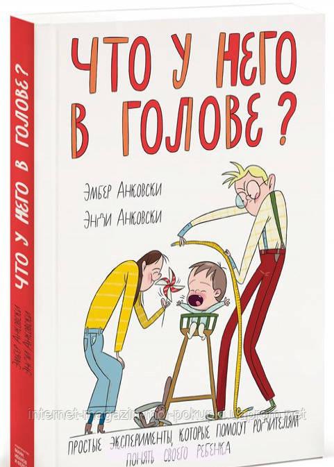 Что у него в голове? Простые эксперименты, которые помогут родителям понять своего ребенка, 978-5-00, Манн, Иванов и Фербер  - купить со скидкой