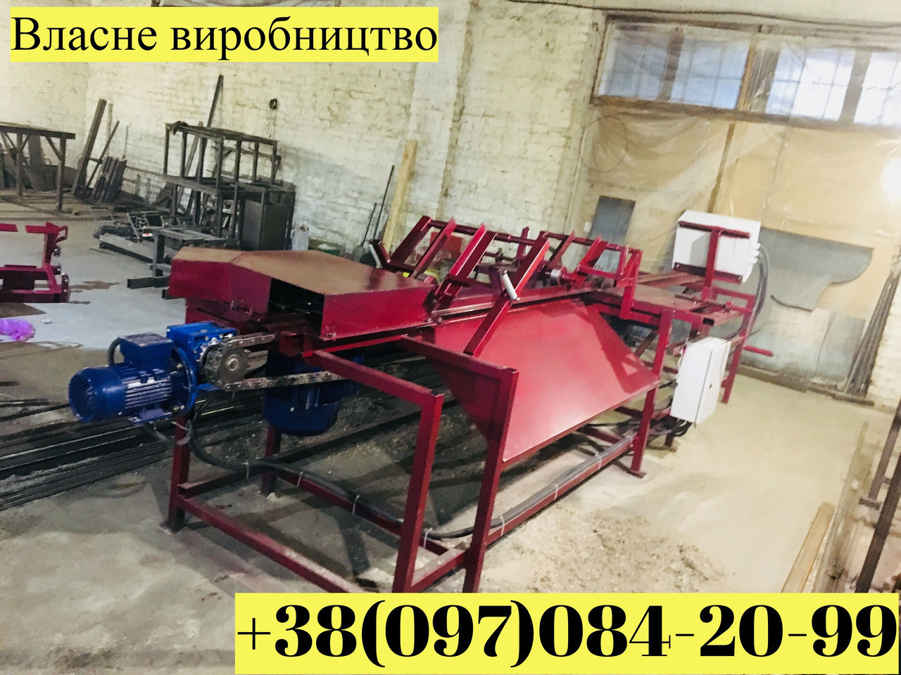 Горбыльный станок цепной ППГЦ-150