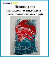 Ножницы WMT 16-42 mm