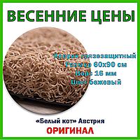 Коврик грязезащитный «Спагетти» 60х90 см | Ворс 16 мм | Цвет бежевый | «Белый кот», Австрия, Оригинал