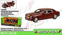 """Машина метал 7687BR (12шт/2) """"АВТОПРОМ""""1:24 Rolls-Royce  , коричневый цвет, батар,свет,звук,двери откр.,в кор.28,5*14,5*11,5см"""