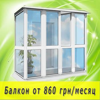 Засклити балкон, балкон французький, від 860 грн/місяць, купити, замовити, безкоштовна доставка.