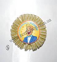 Значки рюш (пара), фото 1