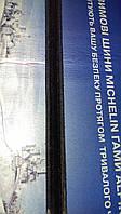 Бархотки стекла 85 см ГАЗ 53, ЗИЛ 130