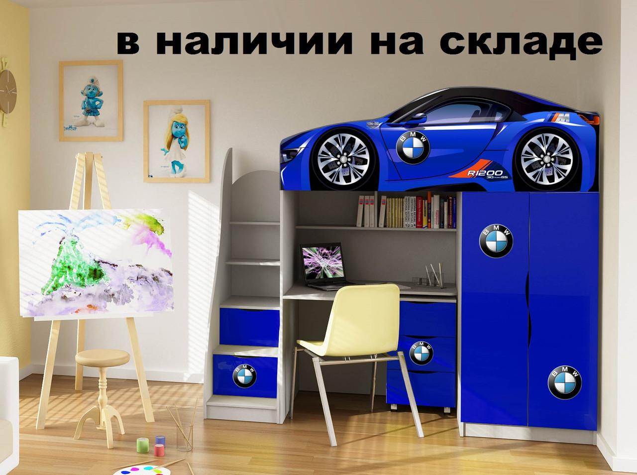 Кровать машина чердак машинка БМВ BMW со столом, комодом и шкафом белый синий