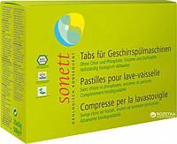 Органические таблетки для посудомоечных машин Sonett 25 шт (4007547402805)