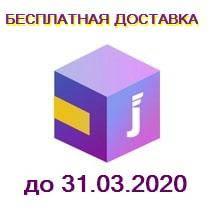 """Безкоштовна доставка перевізником """"Джастін"""" продовжено на березень 2020!"""