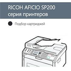 Ricoh Aficio SP 200