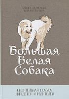 Большая Белая Собака: Общительная сказка для детей и родителей