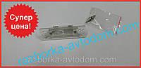 Фонарь подсветки номера Skoda SuperB (2002-2008)