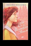 Книга Енн із Шелестких Тополь. Книга 4 Люсі-Мод Монтгомері
