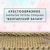 МК Закрытие петель БОЛГАРСКИМ ЗАЧИНОМ