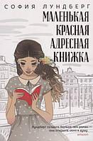 Маленькая красная адресная книжка: роман. Лундберг С.