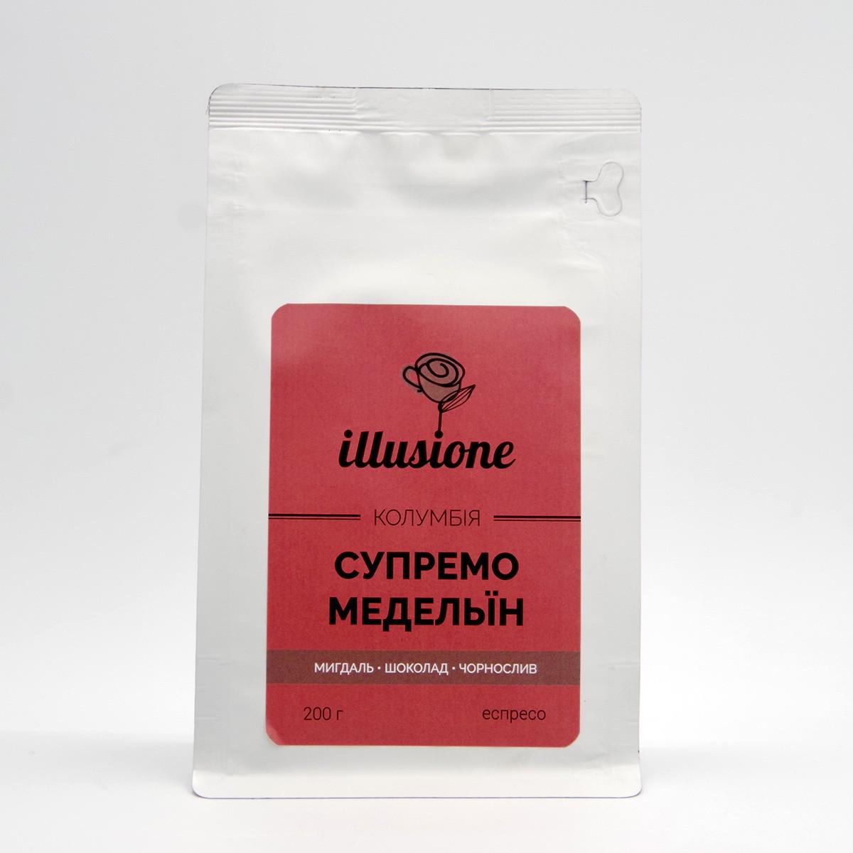 Кофе в зернах свежей обжарки Illusione Colombia Supremo Medellin 200 грамм