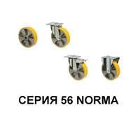 Колеса из полиуретана серия 56 Norma