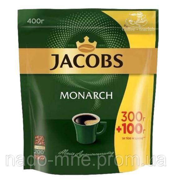 Кофе Jacobs Monarch   Якобс Монарх ( 400 г) растворимый