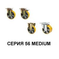 Полиуретановые колеса серия 56 Medium