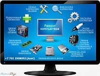 Мастерская по ремонту компьютерной техники