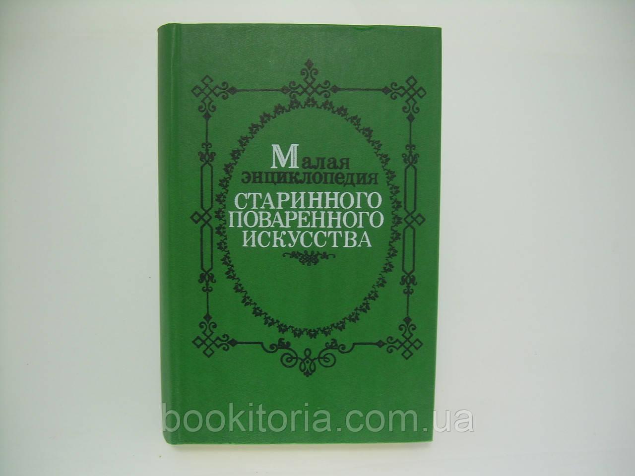 Малая энциклопедия старинного поваренного искусства (б/у).