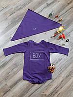 Комплект (боді і бандана) дитячий бавовняний для немовлят фіолетовий Boy Комплект детский хлопок мальчику