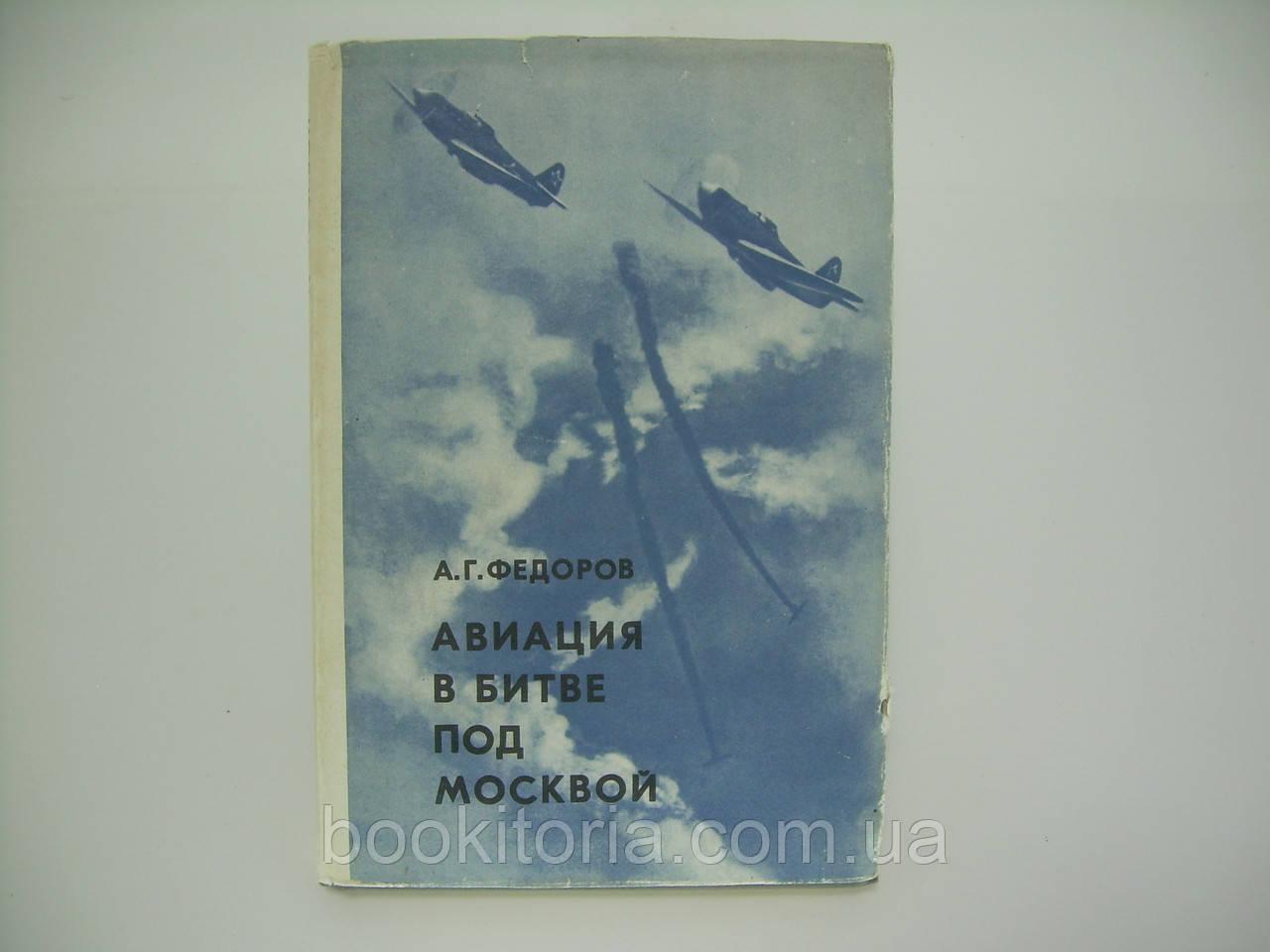 Федоров А.Г. Авиация в битве под Москвой (б/у).