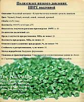 Продам вторичный полиэтилен низкого давления ПНД 277 в виде гранулы.