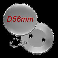 Заготовка для значка диаметром 56мм