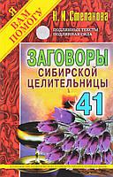 Заговоры сибирской целительницы. Вып. 41